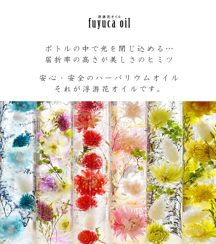 ハーバリウムオイルの浮游花オイルについて