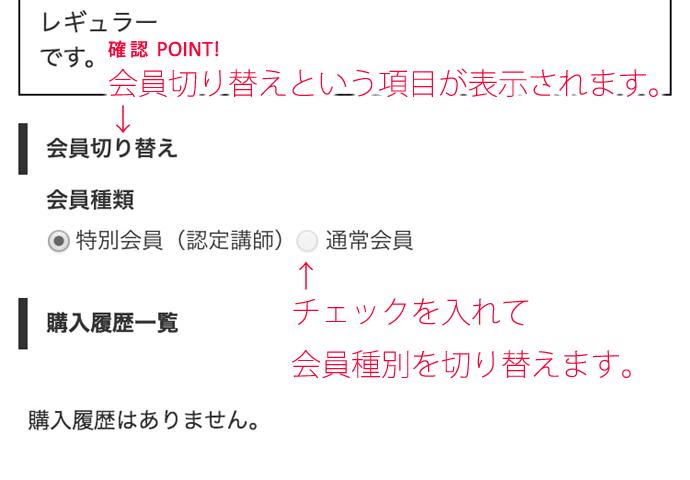 クリスタル・アートリウム特別会員02