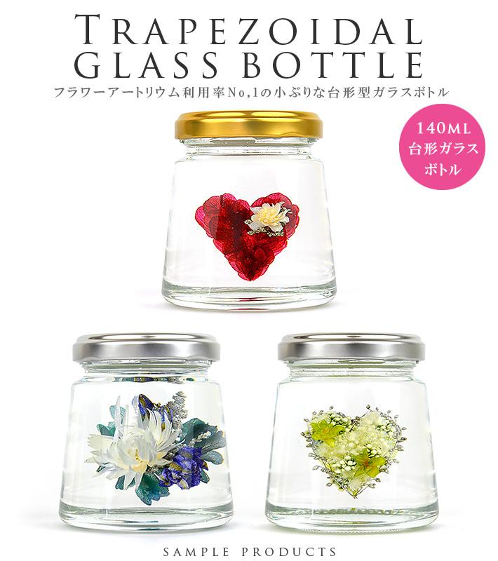 台形ガラスボトル