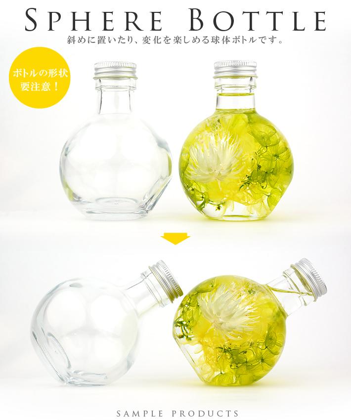 ハーバリウム用球体ガラス瓶180ml