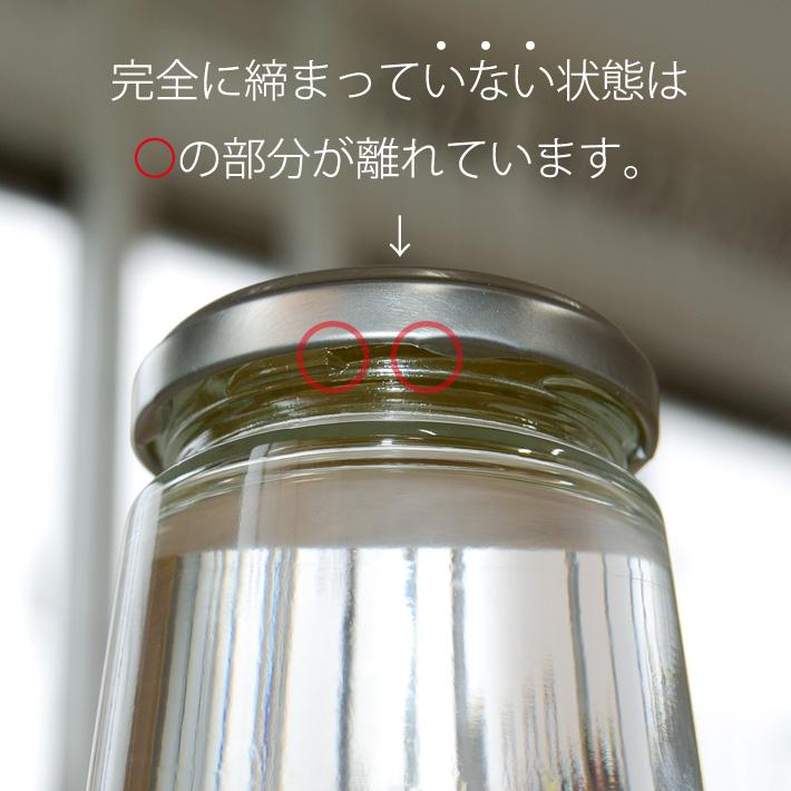 台形ガラスボトルのキャップの締め方02