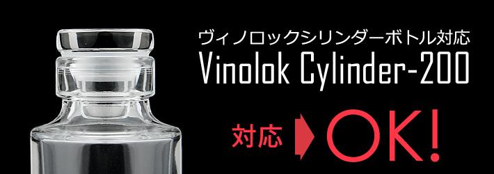 ヴィノロック式円柱ボトル