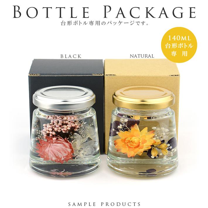 台形ガラスボトルパッケージ