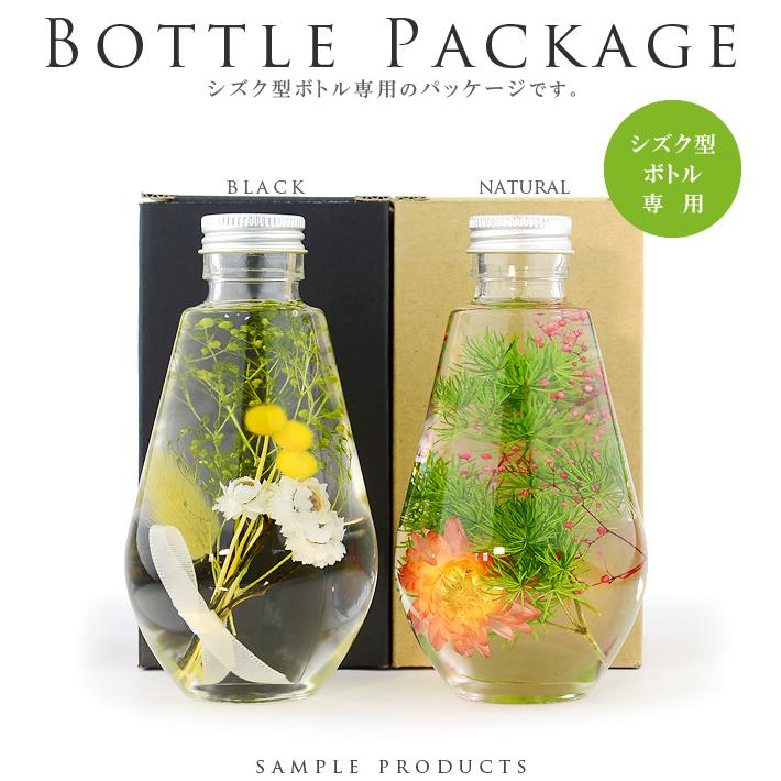 しずく型ガラスボトル用パッケージ