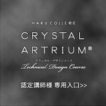 クリスタル・アートリウム専用入口
